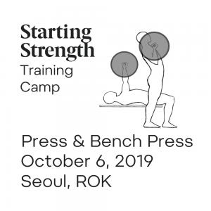 starting strength training camp pressing korea 20191006